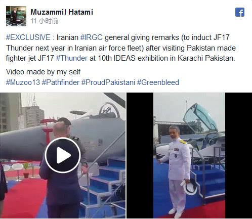 伊朗将军体验枭龙 或考虑采购取代F14米格2