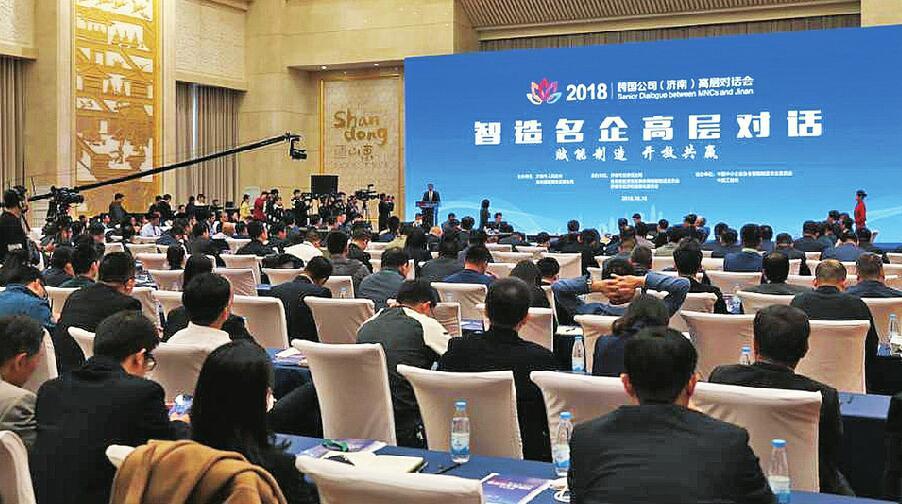 济南市2018年引进23个世界500强项目 外资规模跃居全省第二