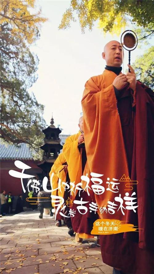 """""""这个冬天,暖在济南"""" 2019年济南迎新春旅游主题海报发布"""