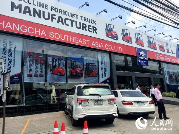 杭叉东南亚公司开业庆典在曼谷隆重举行