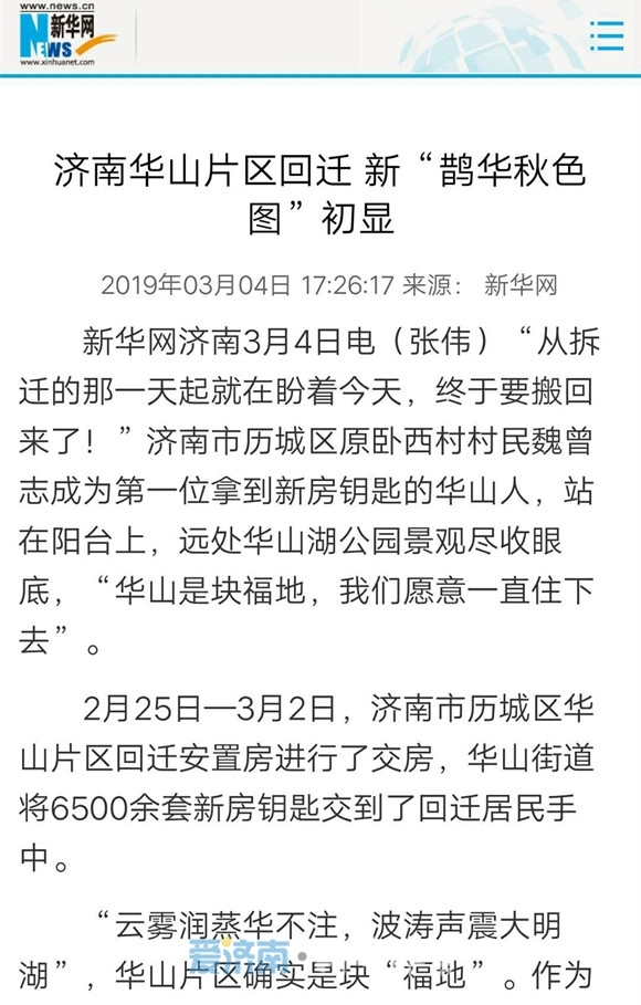 """新华网点赞济南华山片区回迁:新""""鹊华秋色图""""初显"""