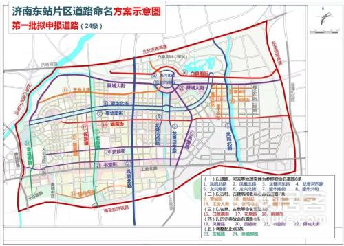济南东站片区22条道路命名,与你家相关吗?