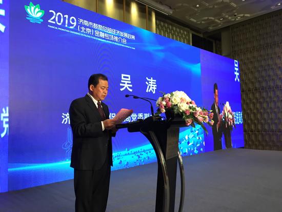 济南市鼓励总部经济发展政策金融专场推介会在京举办