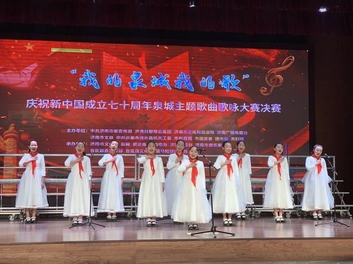 """""""我的泉城我的歌""""――庆祝新中国成立七十周年 泉城主题歌曲歌咏大赛总决赛举行"""