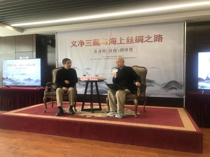 《義凈三藏與海上絲綢之路——從齊州(濟南)到印度》報告會在濟舉行