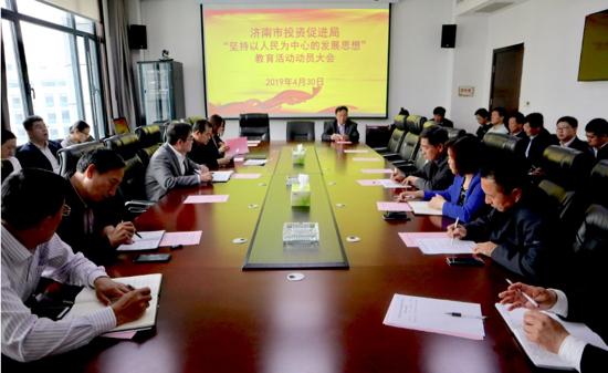 """济南市投资促进局召开""""坚持以人民为中心的发展思想""""教育活动动员大会"""