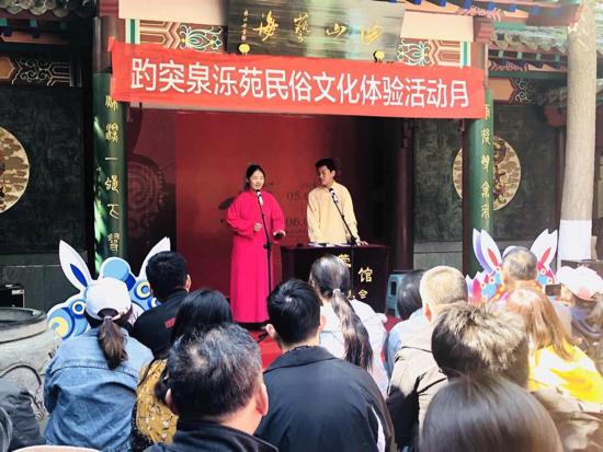 五一假期首日,济南市各大景区活动精彩纷呈