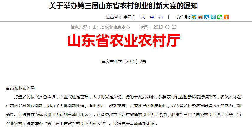 """""""第三届山东省农村创业创新大赛""""报名开始 7月上旬举办"""