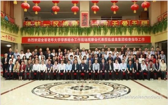 济南老年人大学温洪军校长一行参加全省老年大学学养结合现场观摩会