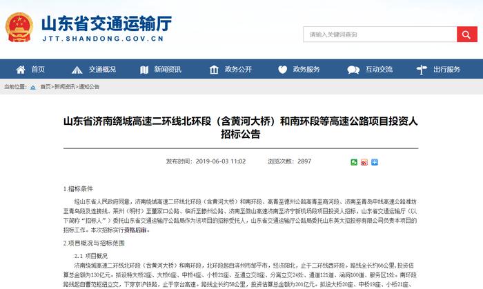 济南轨道交通2号线全面开工  全省首条全自动无人驾驶地铁线路