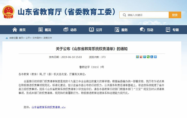 """山东省教育系统权责清单来了!共计144项,首次实现""""三级四同"""""""