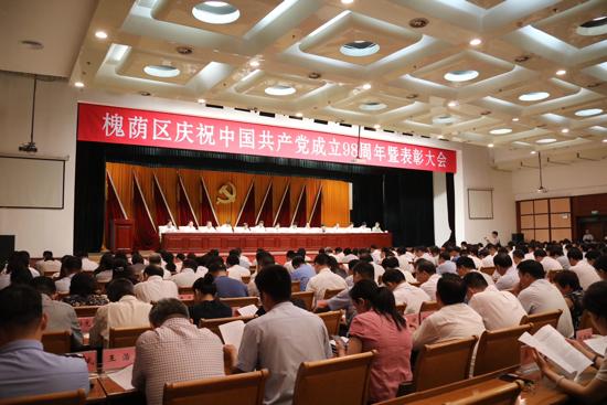 榜样引领 槐荫召开庆祝中国共产党成立98周年暨表彰大会