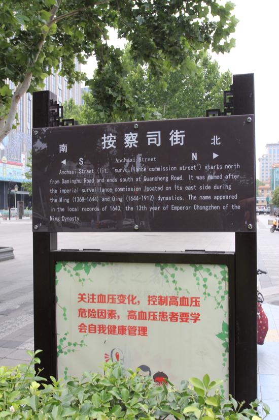 """""""中英双语""""街示牌亮相泉城路  金街添""""国际范儿"""""""