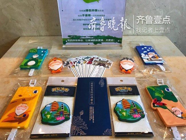 """试行首日频被点赞!济南酒店""""6小件""""可换文创产品"""