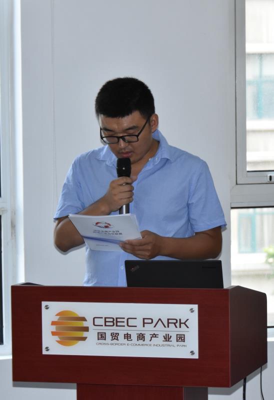 济南市国贸电商产业园跨境产业合作联盟正式成立