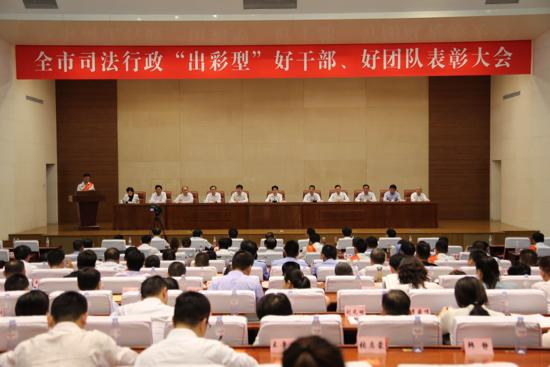 """表彰先进激励担当作为 济南市司法行政""""出彩型""""好干部、好团队表彰大会召开"""