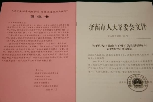 《济南市户外广告和牌匾标识管理条例》宣讲解读会举办