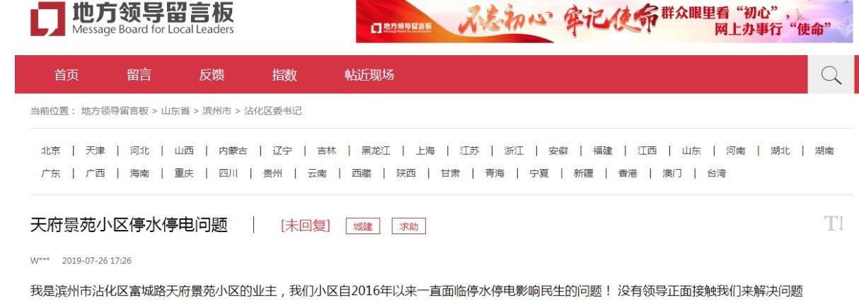 滨州天府景苑小区一天最多停电5、6次  业主质疑物业私吞电费