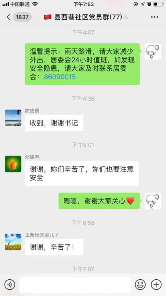 """社区七旬党员雨中送""""外卖""""  热水饺暖化防汛值守人员的心"""