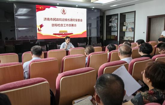 济南市民政局召开安保维稳、安全生产督导工作部署会