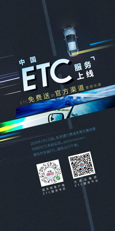 山东ETC发行量累计已达1004.55万 连续6周居全国第一
