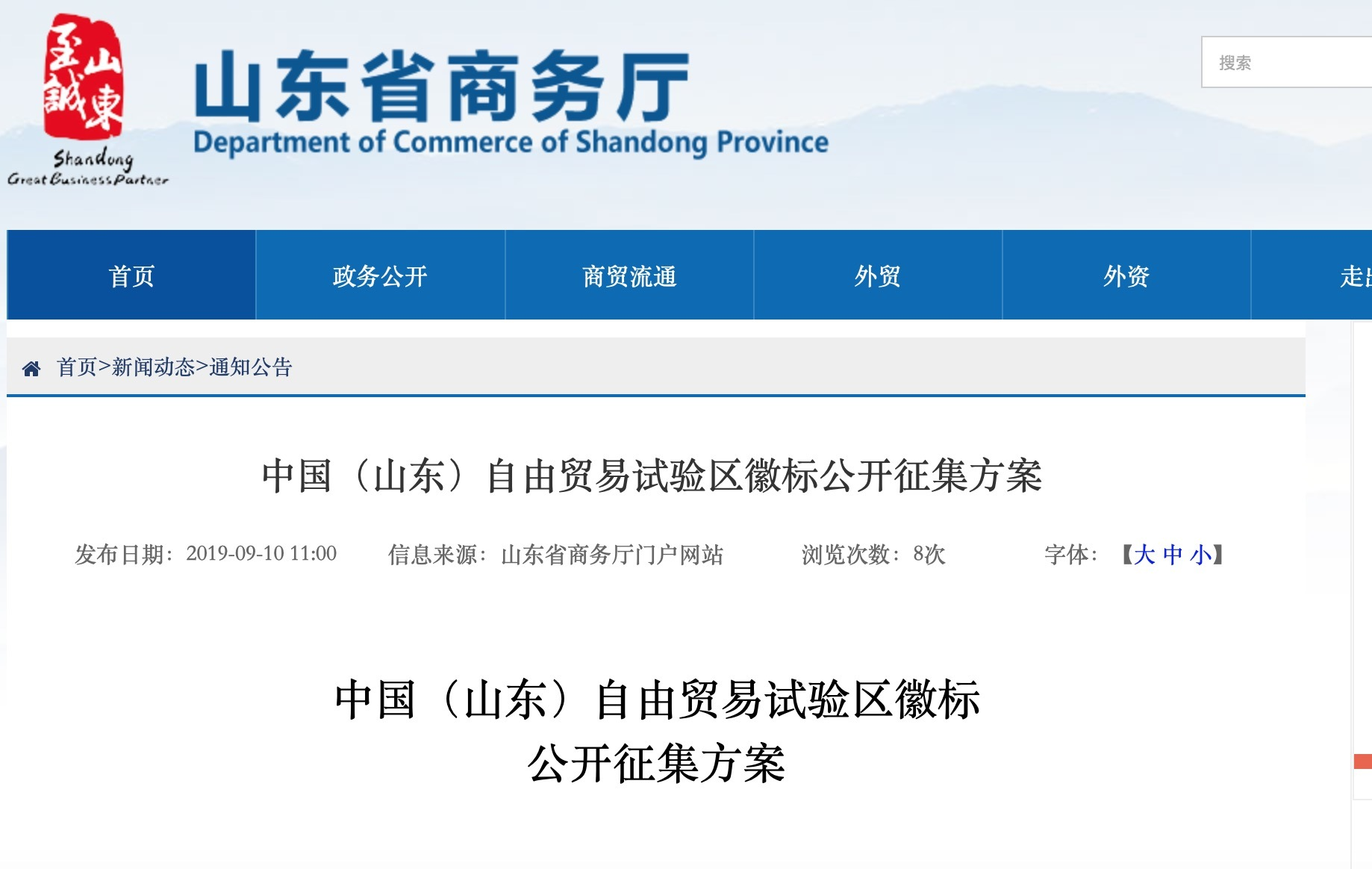 快来投稿!中国(山东)自由贸易试验区徽标公开征集方案