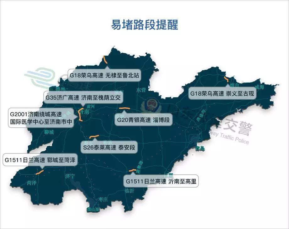 2019年山东省高速公路中秋假期出行指南
