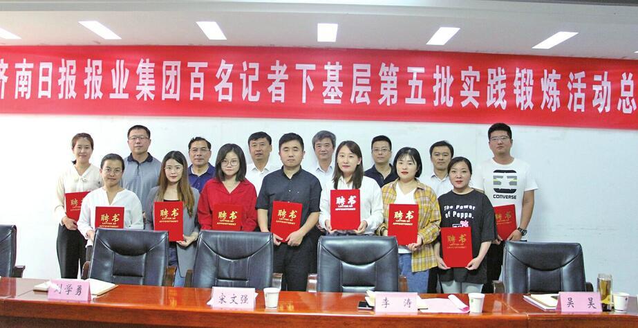 """济南报业集团记者走基层""""永远在路上"""" 15名青年记者获聘""""长清文化宣传大使"""""""