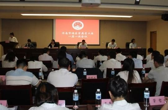 济南市市场监管局青年工作委员会召开一届一次会议
