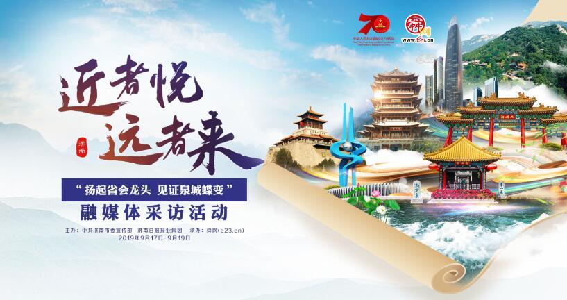 杨柳依依 青瓦朱门 全国融媒记者大明湖畔找寻童年记忆