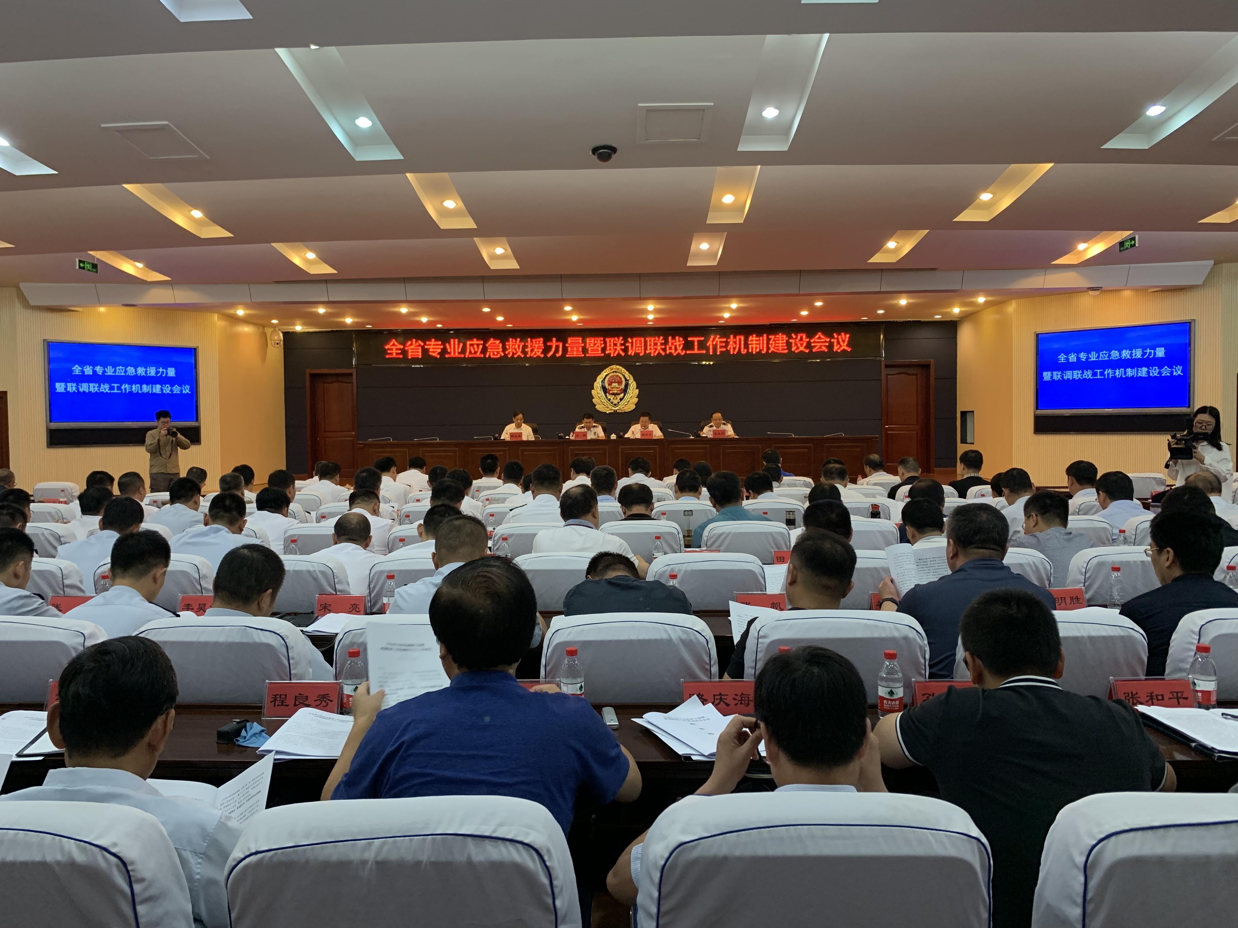 山东现有19个省级安全生产专业应急救援中心 专兼职救援人员近6万人