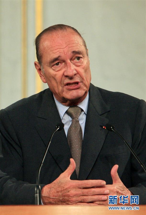 (国际)(2)法国前总统希拉克逝世