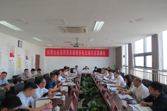 民营企业高质量发展服务队北部片区观摩活动在先行区服务队举办