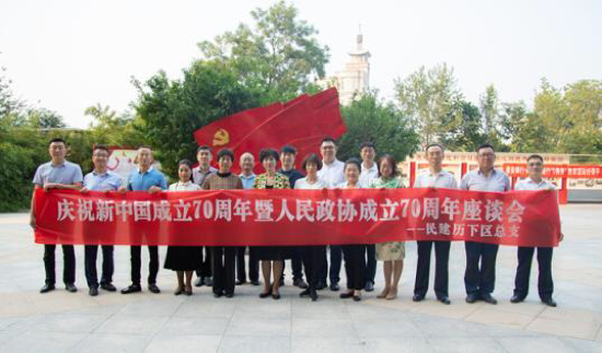 民建历下区总支举办庆祝新中国成立70周年暨人民政协成立70周年活动