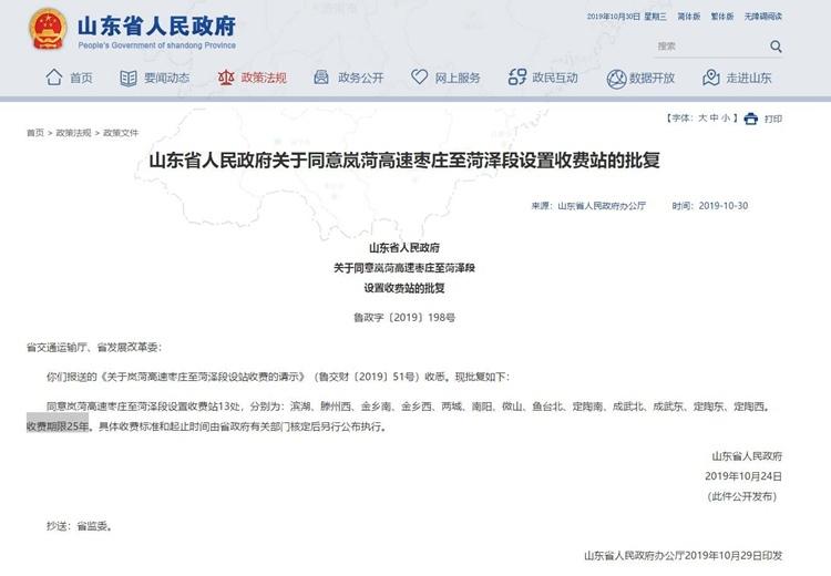 新设收费站13处 收费期限25年 岚菏高速枣庄至菏泽段要收费了!