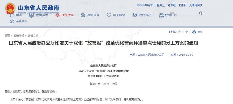 """山东:年底前50%以上省级行政许可事项下放给济青烟  2020年实现""""省市同权"""""""