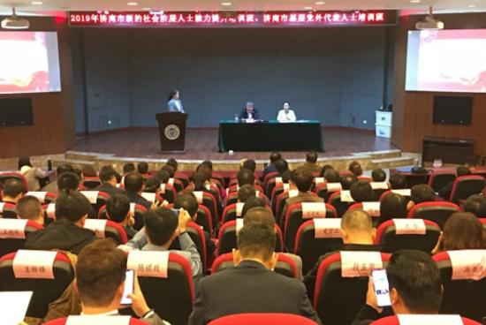 济南市新的社会阶层人士、基层党外代表人士培训班在重庆大学开班