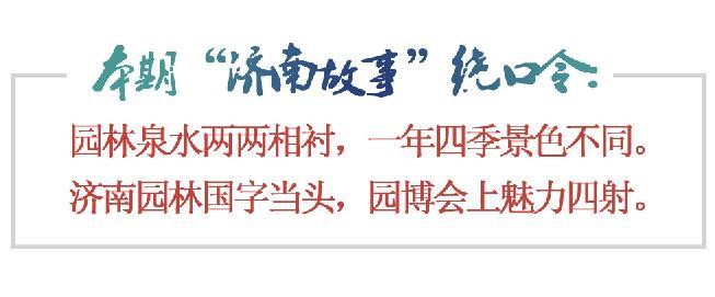 """网上赚钱干点什么好_[济南故事] """"国际范""""济南园林:园博会上展风采"""