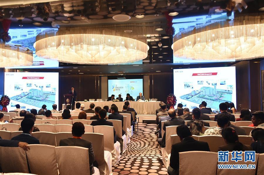 (国际)中孟数字会议在达卡举行