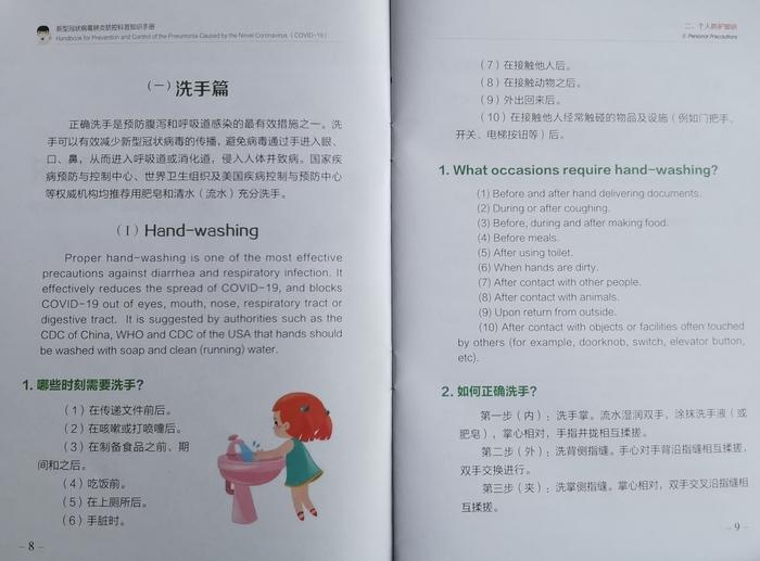 济南市推出《新型冠状病毒肺炎防护科普知识手册(中英文版)》
