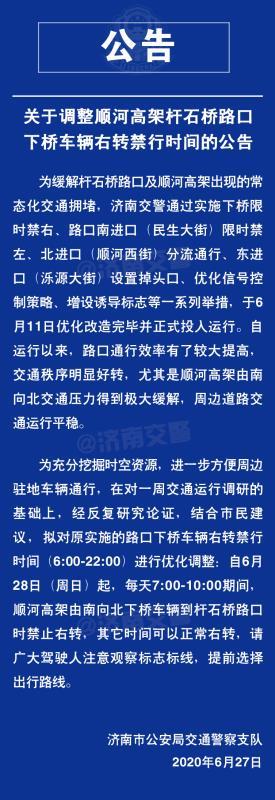 济南交警拍了拍你:顺河高架杆石桥路口下桥车辆右转禁行时间调整为7时至10时