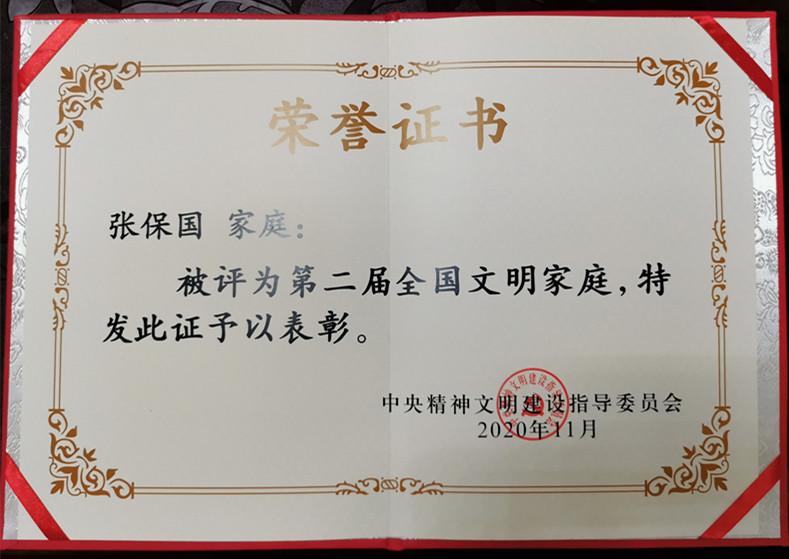 中央表彰!济南张保国家庭获评全国文明家庭