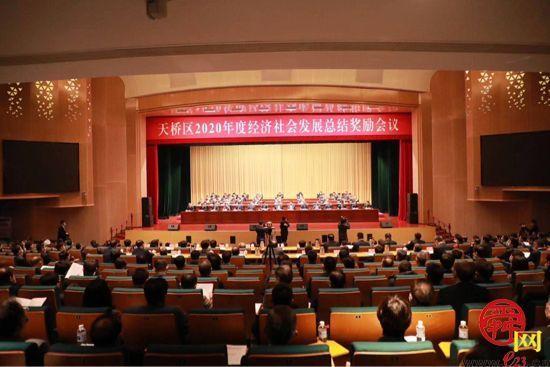 鼓足干劲 破浪前行:天桥区2020年度经济社会发展总结奖励会议举行