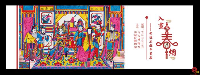 山东博物馆暖春助推:历城区博物馆举办《入画染春烟——女性主题年画展》