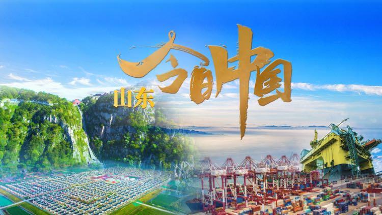 在自豪中暢想發展新期待!《今日中國》山東篇播出后在濟南引發熱烈反響